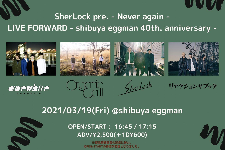 SherLock pre. 「Never again」