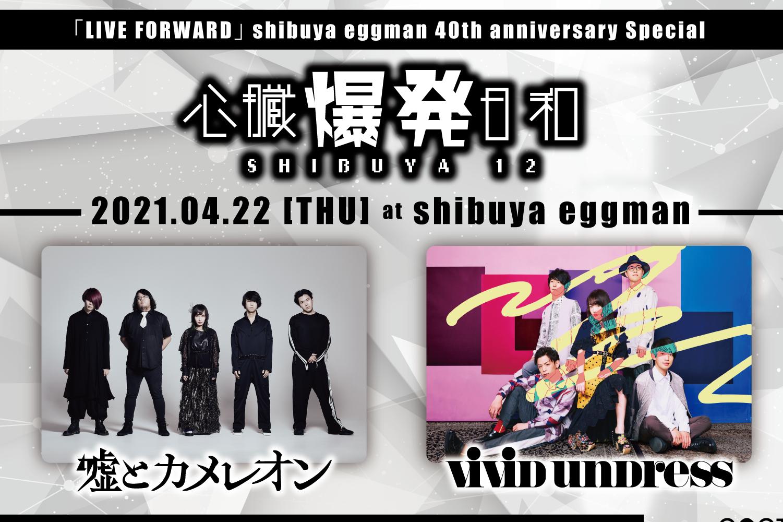 心臓爆発日和 -SHIBUYA12-  〜「LIVE FORWARD」shibuya eggman 40th anniversary Special〜
