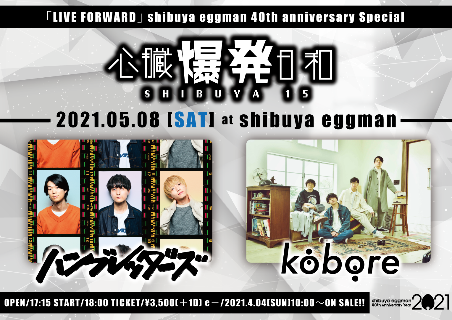 心臓爆発日和 -SHIBUYA15-  〜「LIVE FORWARD」shibuya eggman 40th anniversary Special〜