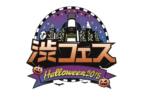 151031_shibufes_logo.jpg