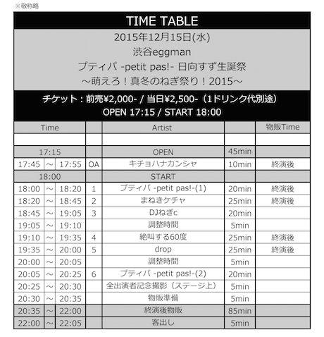 20151215eggmanTT_公開用.jpg