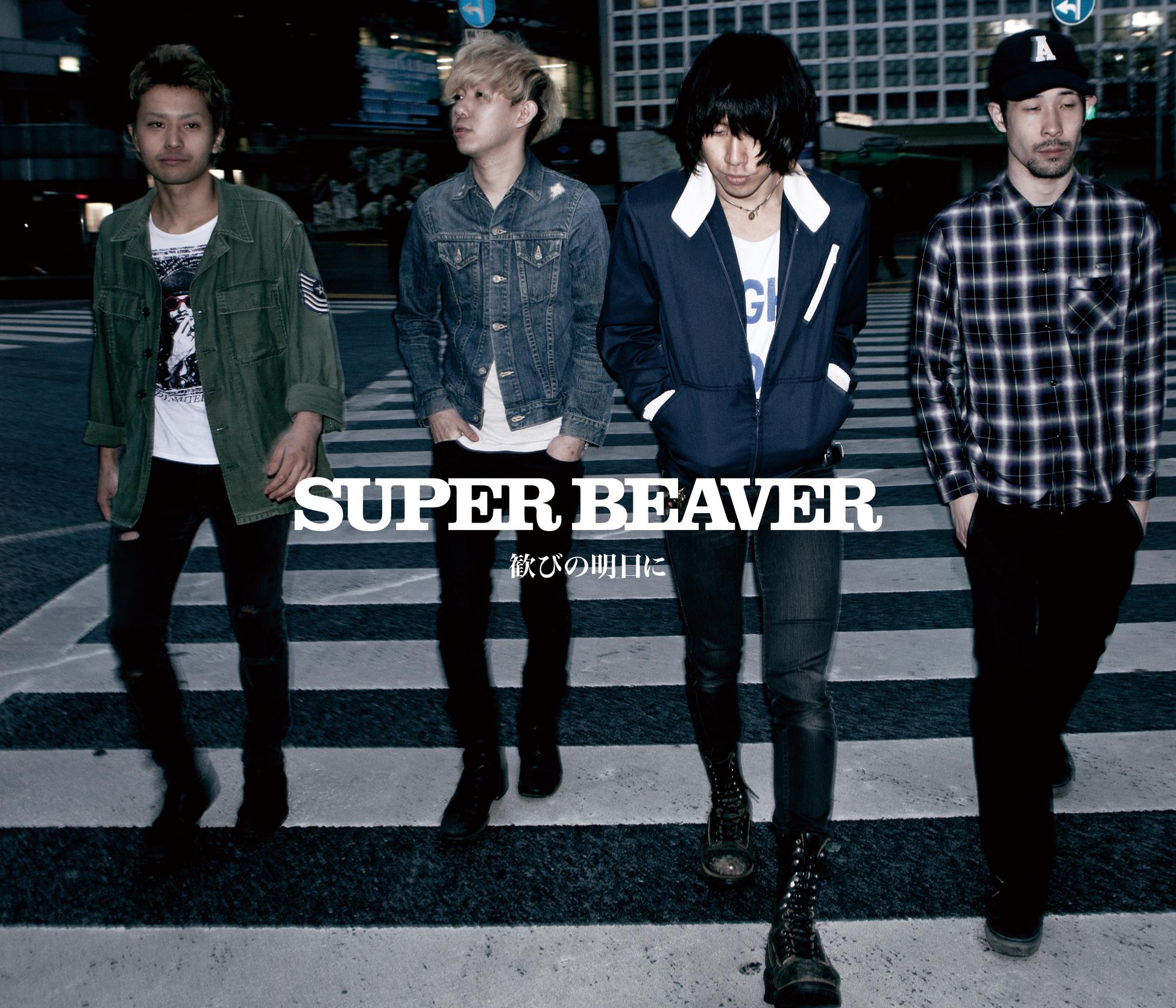 superbeaver_yorokobinoasuni_h01.jpg