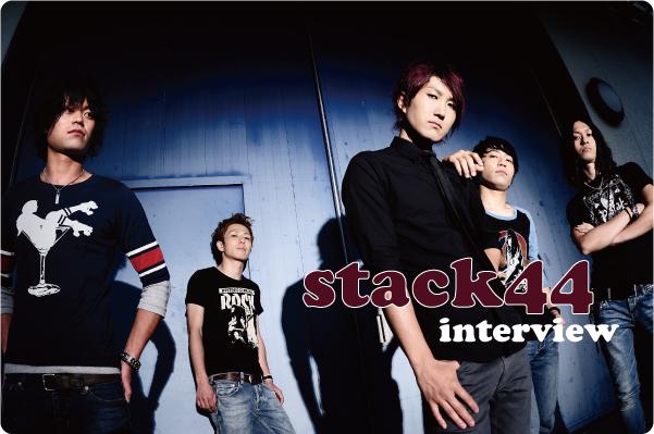 stack44 インタビュー