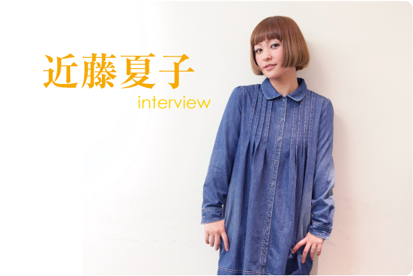 近藤夏子 interview
