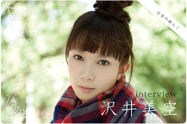 沢井美空 interview