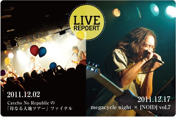 LIVE report vol.13&14