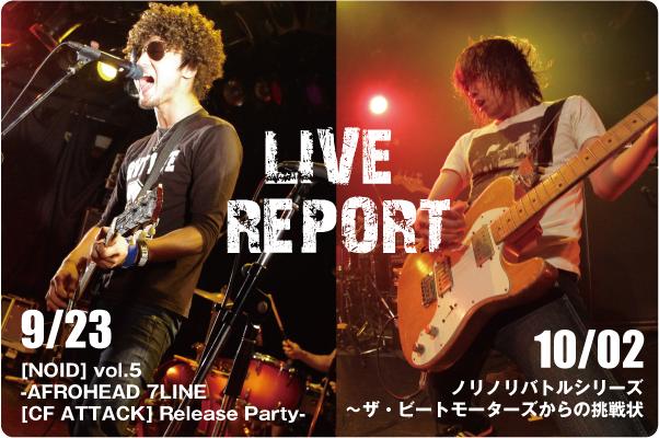 LIVE report vol.9&10