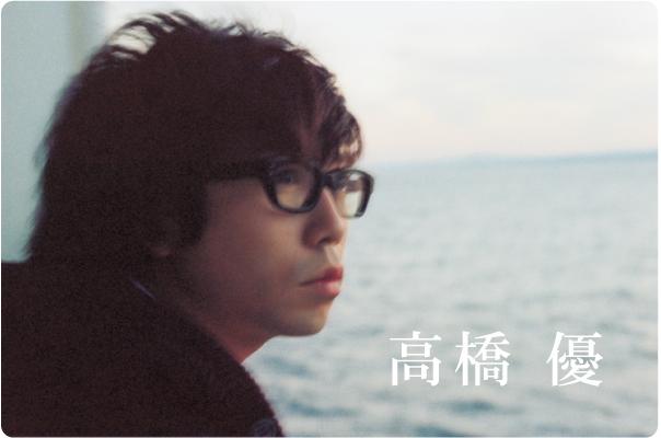 高橋優 interview