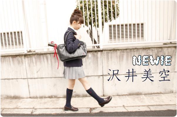 NEWIE file.04 沢井美空