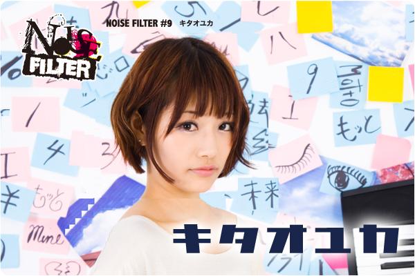 NOISE FILETER:#9 キタオユカ