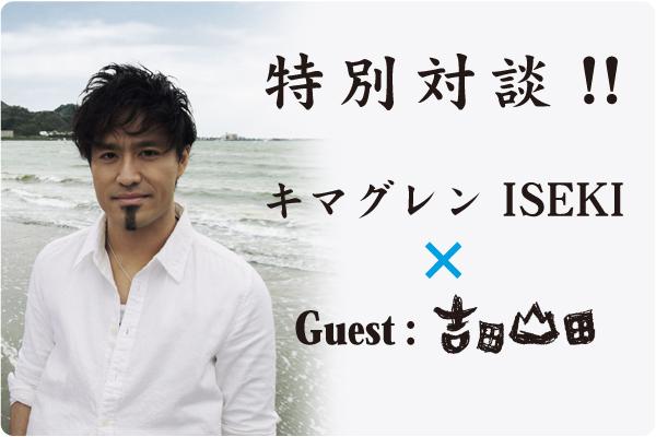 キマグレン ISEKI 特別対談 with 吉田山田