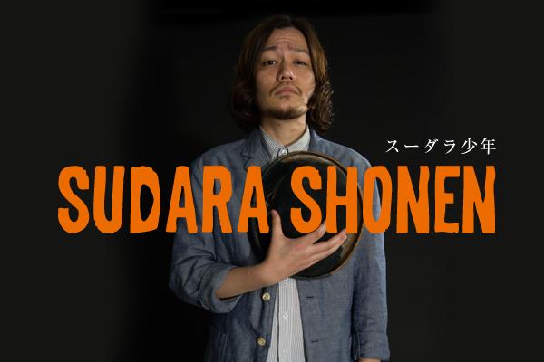 スーダラ少年 interview