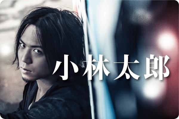 小林太郎 interview