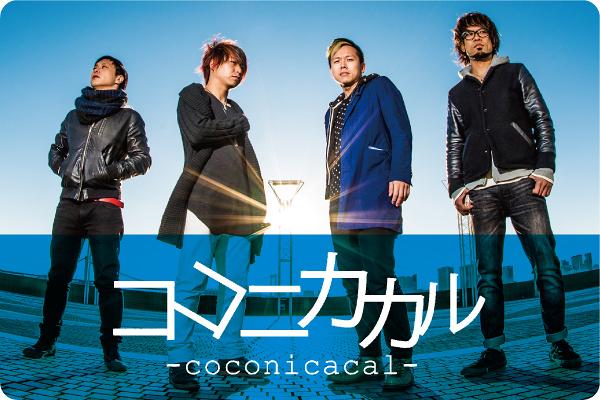 ココニカカル interview