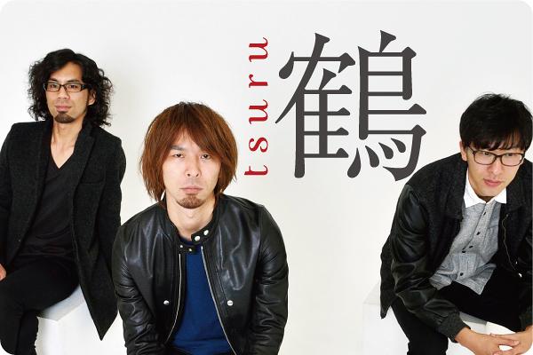 鶴 interview
