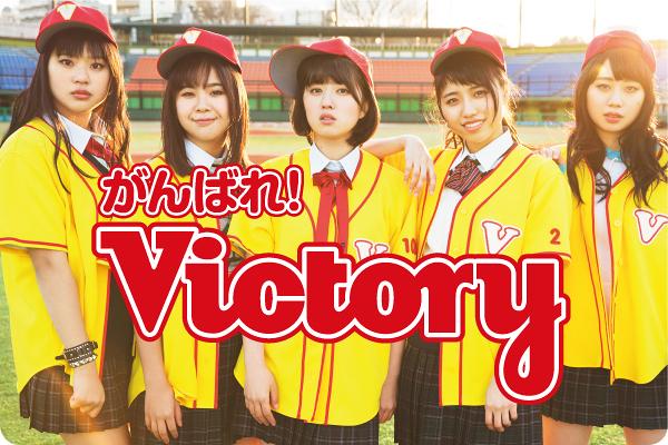 がんばれ!Victory interview