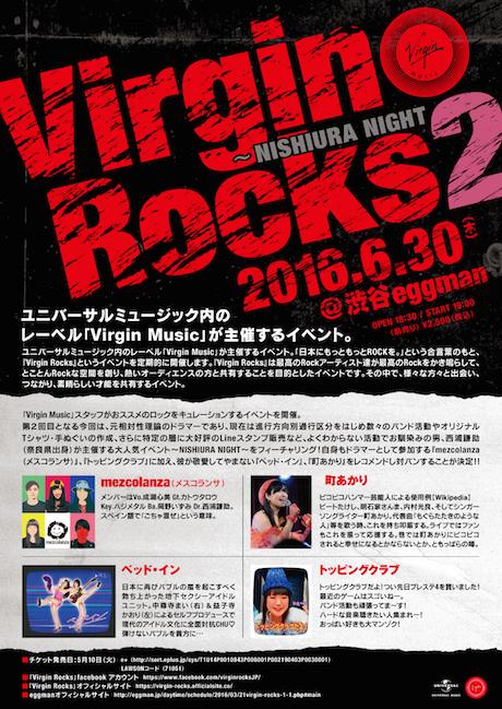 Virgin Rocks 2 ~NISHIURA NIGHT~