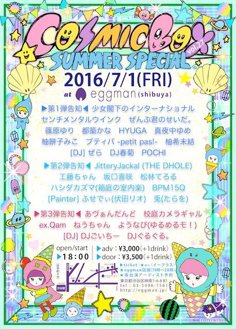 COSMICBOX vol.27 -SUMMER SPECIAL-