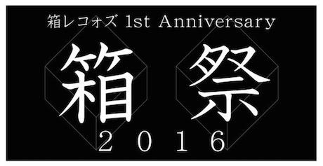 箱レコォズ1st Anniversary 箱祭2016