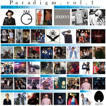 Paradigm. vol.1 ~96's special~