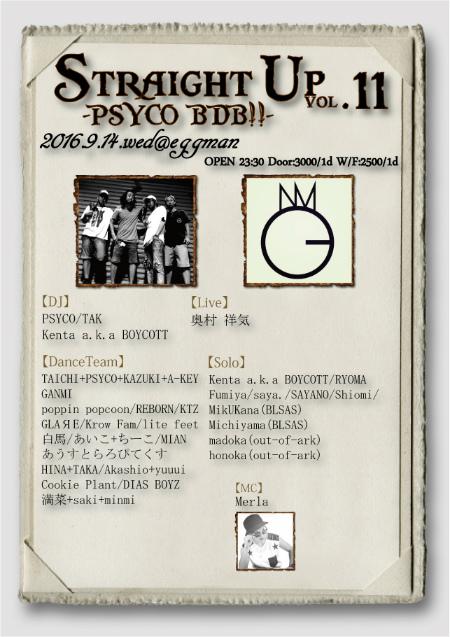 StraightUp Vol.11 -PSYCO BDB!!-