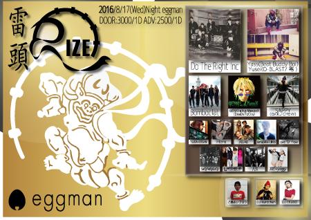 雷頭-RIZE- 2016