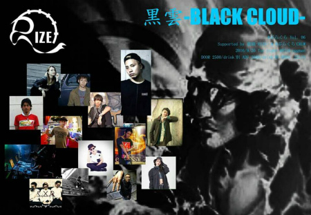 黒雲-BLACK CLOUD- #ぶらくら Vol. 06 Supported by 雷頭-RIZE- & #ぶらくらCREW