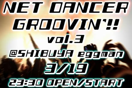 NET DANCER GROOVIN'!! vol.3