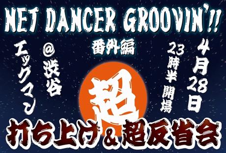 NET DANCER GROOVIN'!!番外編 ~超反省会&超打ち上げ~