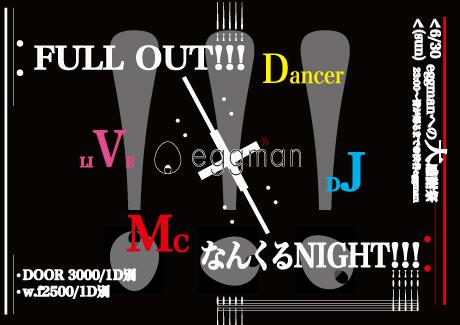 FULL OUT!!!×なんくるNIGHT!!!~eggmanへの大感謝祭~