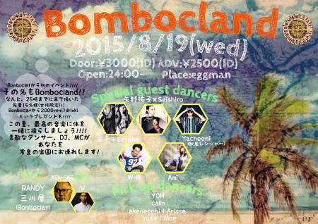 ボンボクランド 〜Bombocland〜