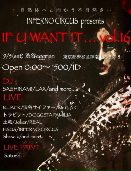 IF U WANT IT… vol.16