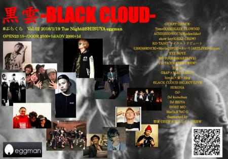黒雲-BLACK CLOUD- #ぶらくら Supported by 雷頭CREW & #ぶらくらCREW