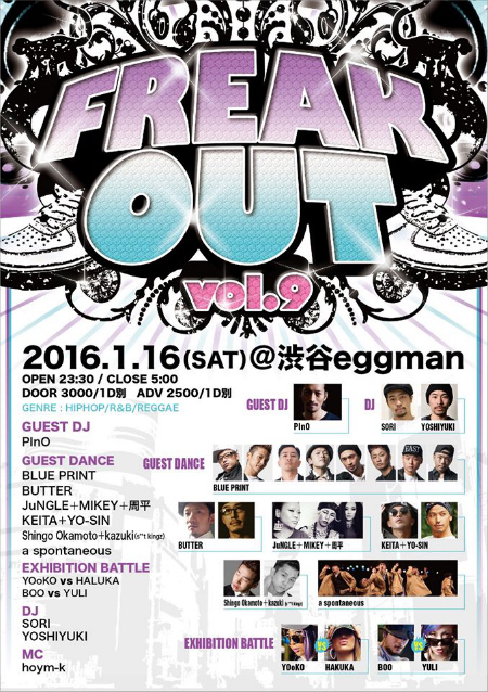 FREAK OUT VOL.9