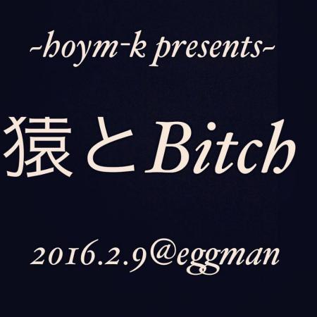 hoym-k presents 『猿とBitch』 ✧LIL'B生誕祭✧~Road to TSUUFUU~