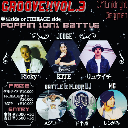 Groove!! vol.3