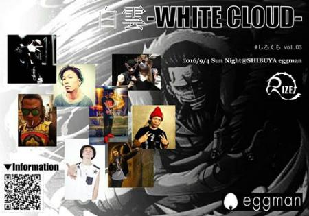 白雲-WHITE CLOUD- #しろくら Vol.03 produced by #雷頭-RIZE-PLANNING & #しろくらCREW