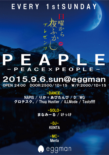日曜日から夜更かしプレゼンツ PEAPLE -PEACE × PEOPLE-