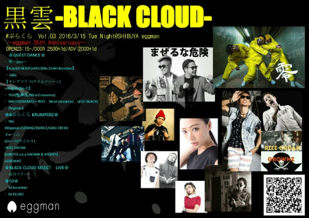 黒雲-BLACK CLOUD- #ぶらくら ~eggman 35th Anniversary~ Supported by 雷頭CREW & #ぶらくらCREW