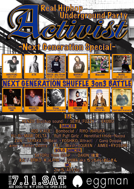 ACTIVIST vol 53 〜Real Hiphop Underground Party〜 〜Next Generation Special〜
