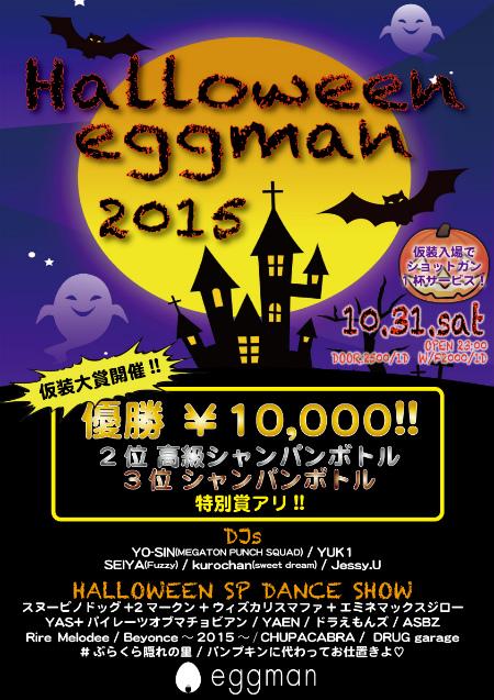 HALLOWEEN eggman 2015