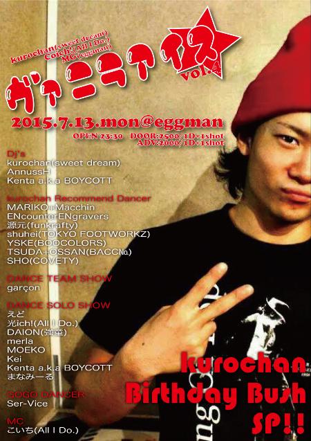 ヴァニラアイス Vol.4 -kurochan B.D SP-