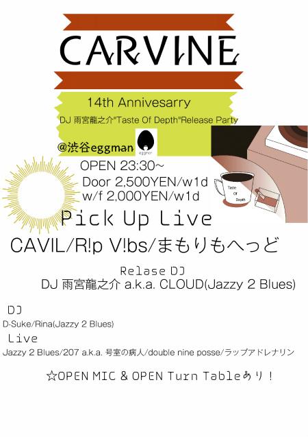 "CARVINE -14th Aniversarry DJ 雨宮龍之介""Taste Of Depth""Release Party-"