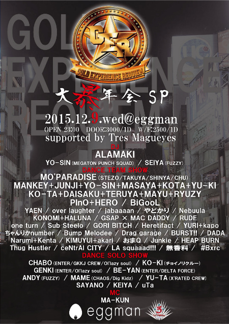 GER -大暴年会SP!!!!- supported by Tres Magueyes