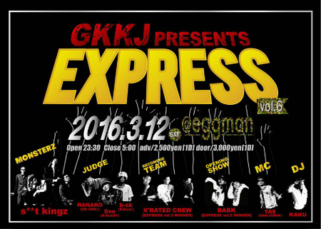 GKKJ PRESENTS EXPRESS VOL.7