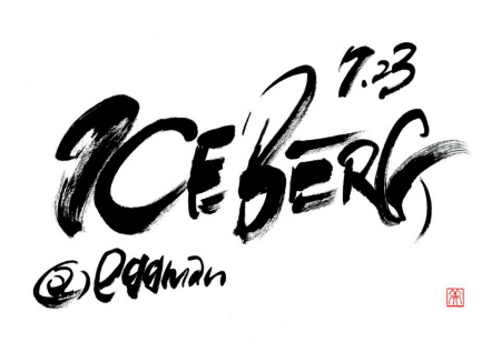 "Throwback Party ""ICEBERG"" Vol.11"