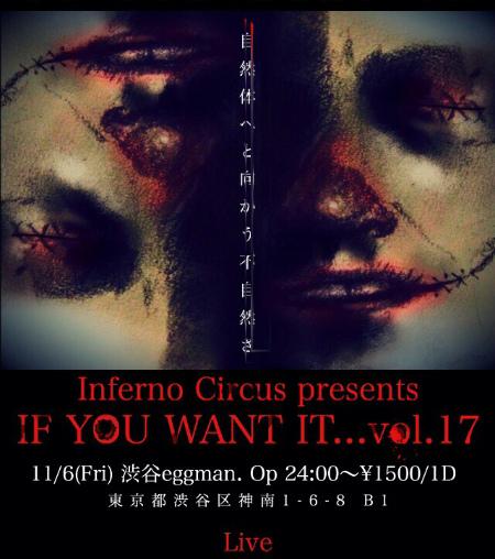 IF U WANT IT… vol.17