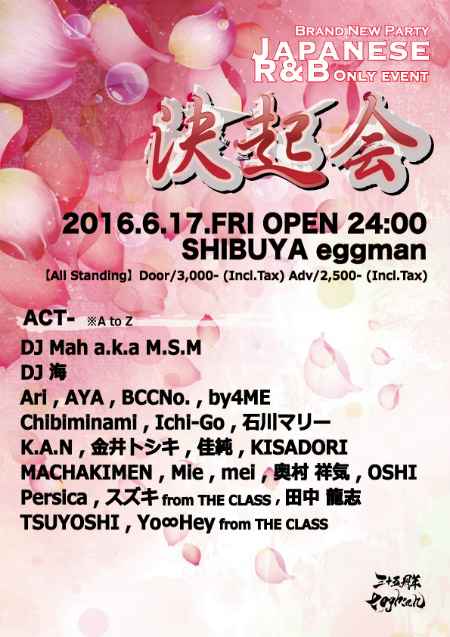 JAPANESE R&B ONLY EVENT 決起会