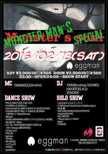 MONSTER'S SOUL#27 〜men's special〜