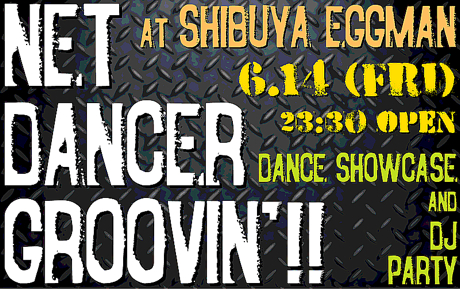 NET DANCER GROOVIN'!! vol.5